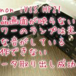 Canon iVIS HF21 故障 データ取り出し