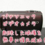 HC-V520M Panasonic削除ビデオカメラデータ復旧