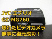 GZ-MG760 Victor 故障して起動しないビデオカメラ データ復旧 神奈川県
