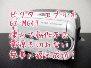 ビクターエブリオ復元 GZ-MG47 故障して再生不能