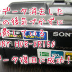 SONY HDR-XR150 ハンディカム 内蔵メモリ復元 誤削除 上書きあり