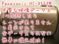 「シーンがありません」Panasonicビデオカメラ復旧 HC-V550M