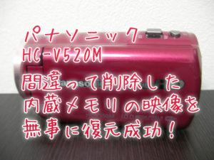 パナソニックHC-V520M削除データ復元 福岡県