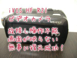 Canon iVIS 故障ビデオカメラ データ復旧 HF R21 液晶画面が映らない 真っ暗