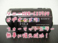 ハンディカムHDR-CX370Vデータ復旧 「フォーマットエラー」 映像データ復元
