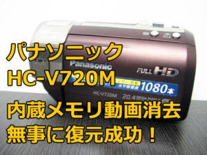 HC-V720M データ復旧に成功!内蔵メモリ動画復旧 神奈川県横浜市