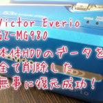 GZ-MG980 Everio復旧 内蔵HDDの削除した映像データ復活
