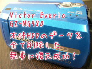 GZ-MG980 Everio復旧 内蔵HDDの削除した映像データ復活