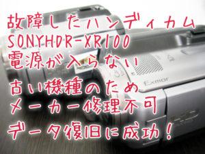 故障SONYハンディカムHDR-XR100「古い機種のためメーカー修理不可」 データ救出