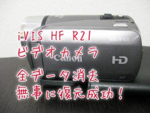 iVIS HF R21復元 消去した映像データ復旧