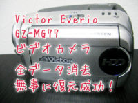 GZ-MG77 Victor Everio 削除したビデオカメラ データ復旧