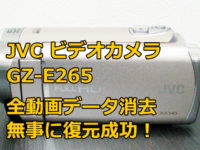 GZ-E265 JVC Everio ビデオ復元 全て消去した