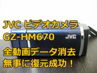 GZ-HM670 動画を全て削除 JVCビデオカメラ データ復旧