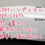 急に壊れて電源が入らない SONYビデオカメラのデータ取り出し HDR-CX675