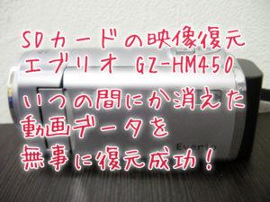 SDカードの映像復元 エブリオ GZ-HM450
