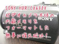 SONY HDR-CX630V データ復旧 埼玉県