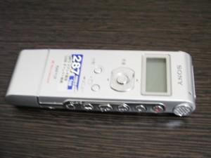 SONY ICレコーダー ICD-UX71 データ復旧 東京都北区のお客様