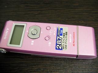 ICD-UX71 ICレコーダー SONY 誤ってデータ消去