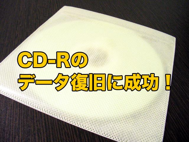 CD-R データ復元に成功
