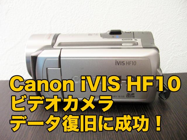 Canon iVIS HF10 ビデオカメラ復元