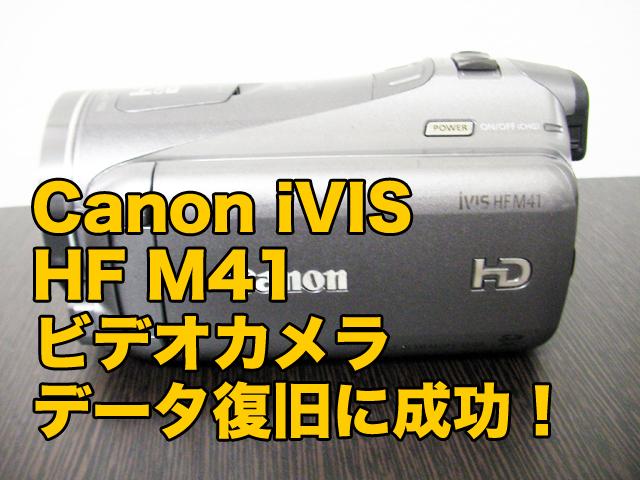 キャノンiVISデータ復元 HF M41