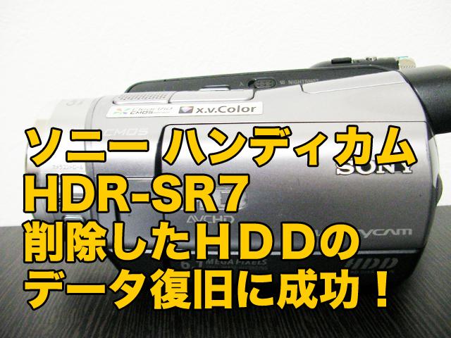 ソニー ハンディカム HDR-SR7 HDD消去データ復元に成功