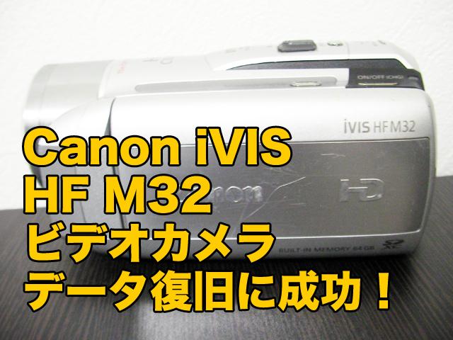Canon iVIS HF M32ビデオカメラ復旧復元に成功!