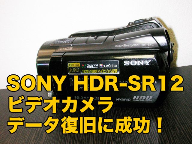 HDR-SR12 ソニー ビデオカメラ復元に成功 HDDデータ削除