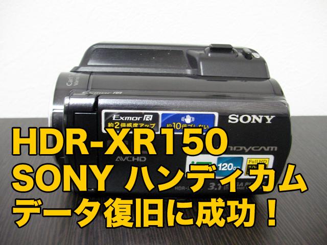 ハンディカムHDR-XR150フォーマットエラーE:31:00データ復旧に成功