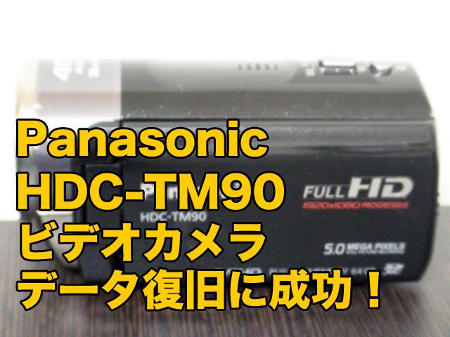 Panasonicビデオカメラ復旧 HDC-TM90 操作ミスでデータ削除