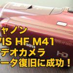 キャノン ビデオカメラ復旧に成功 iVIS HF M41