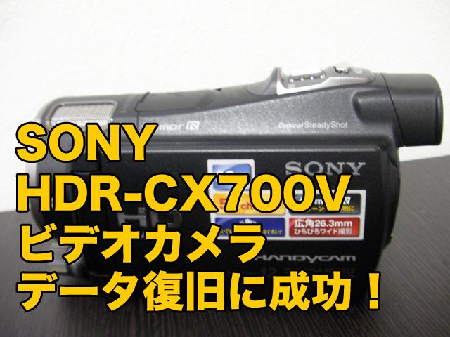 SONY HDR-CX700V ビデオカメラ復元 削除動画復旧