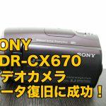 ビデオカメラ復元 内蔵メモリをフォーマット SONY HDR-CX700V 宮城県