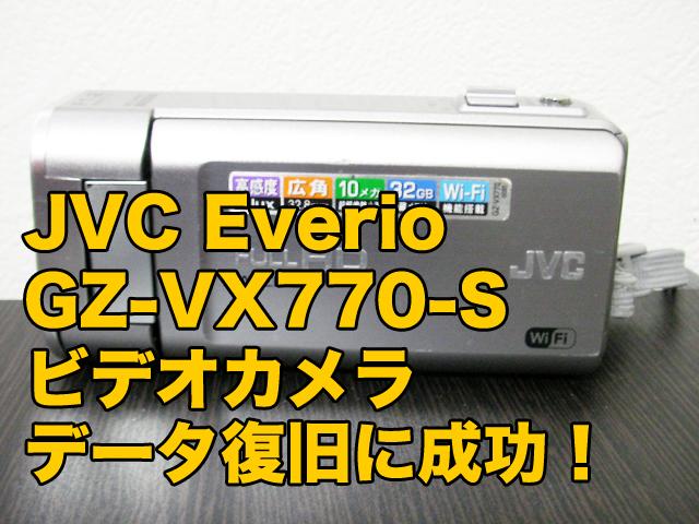 GZ-VX770エブリオEverioデータ復旧に成功