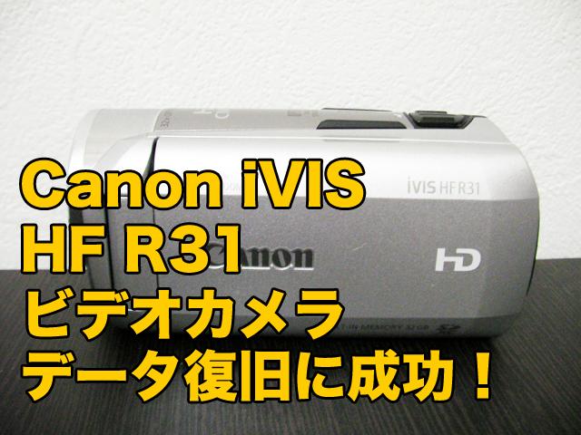 ビデオカメラ データ復旧に成功 Canon iVIS HF R31