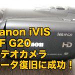 キャノンiVISビデオカメラ動画データ復旧に成功