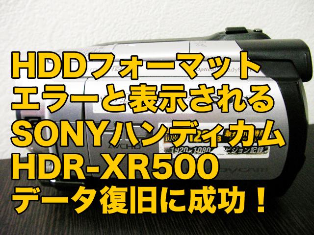 HDR-XR500データ復元 フォーマットエラー