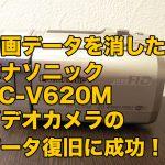 削除した動画データの復旧 HC-V620M