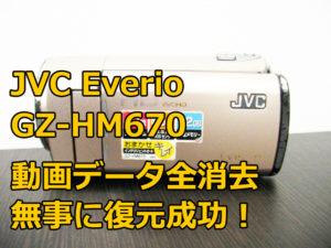 JVC Everio GZ-HM670 動画データ全消去 ビデオカメラ復元