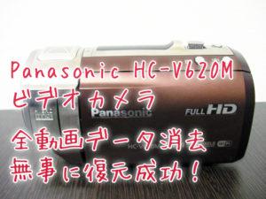 HC-V620M 間違って消去した動画データ復旧 ビデオカメラ復元