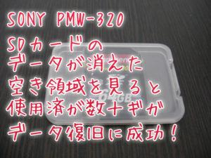 【SDカードのデータが消えた】空き領域を見ると使用済なのにデータが見られない SONYビデオカメラ復旧 PMW-320