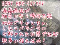 液晶画面が緑色になり操作できないHDR-CX590Vソニーハンディカム復元