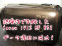 キヤノン ビデオカメラ内蔵メモリ復元 iVIS HF R52 誤操作で削除
