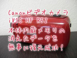 Canon iVIS HF R52 内蔵メモリ データ復元