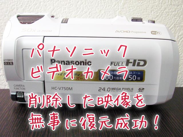 パナソニック ビデオカメラ削除復元 HC-V750M 東京都