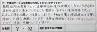 enquete0198