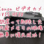CanonビデオカメラiVIS復元の救世主!HF20復旧に成功 東京都豊島区のお客様
