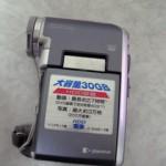 TOSHIBA gigashot GSC-R30 動画消去